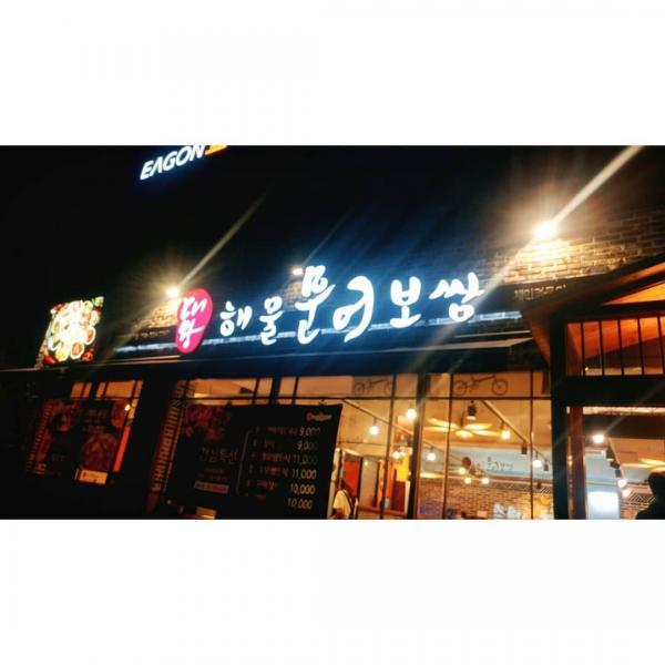 重量級海鮮菜包豬肉! 韓國大王海鮮菜包肉店 22