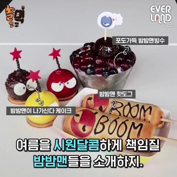 飲得到的粒粒雪糕! 韓國愛寶樂園夏日限定甜品 2