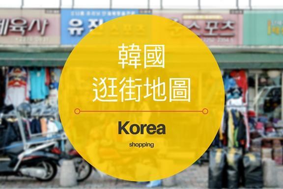 首爾7大購物點哪個最好行? 高速巴士/蠶室/江南/富平 1