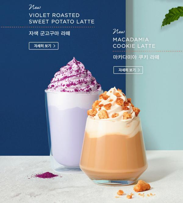 韩国Starbucks秋天限定系列紫薯/ 夏威夷果仁Latte