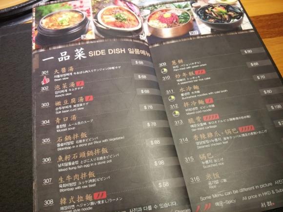 香港 銅鑼灣 韓國 首爾 烤肉 喜來稀肉 餐牌