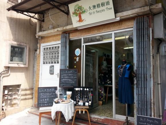 香港 大澳 原始棚屋 特色小店 地道土產 水鄉 漁村 拍照位