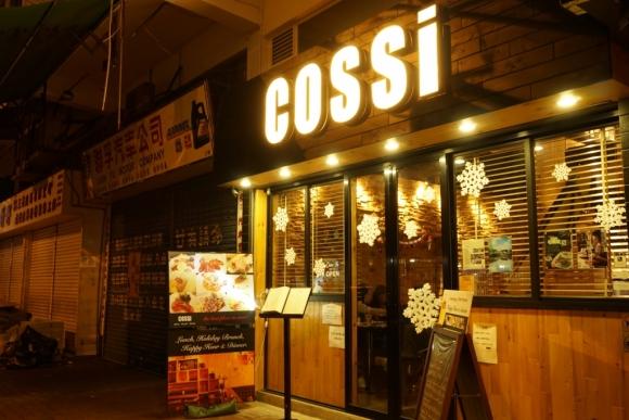 荃灣 小區 驚喜 意菜 酒吧 大壩街 Cossi 焗玉桂菠蘿金寶伴雪糕