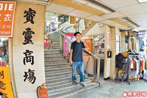 慢遊 3 間香港懷舊「噏耷」商場