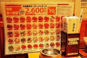 忘我東京 1000 Yen 放題!