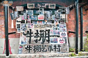香港本土藝術之旅