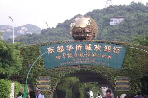 藝遊深圳華僑城一日遊