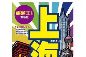 上海除夕之旅2014
