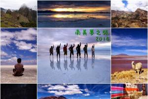 秘魯+玻利維亞 - 尋找天空之城與天空之鏡