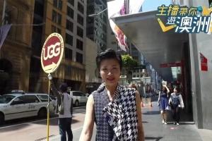 主播帶你遊澳洲:方健儀悉尼篇