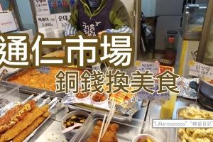 【韓留日記】西村通仁市場