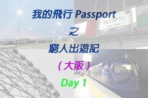 我的飛行Passport 之 窮人出遊記 (大阪)