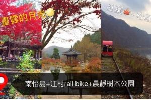 【帶著爸媽去旅行-南怡島+江村rail bike+晨木樹公園】