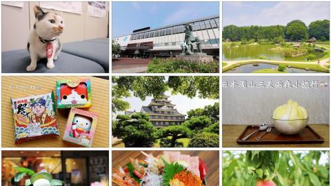 岡山3日2夜行程 到訪晴天之國、白桃聖地!