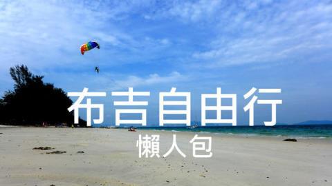 布吉5天4夜行程懶人包 Resort/交通/美食推介