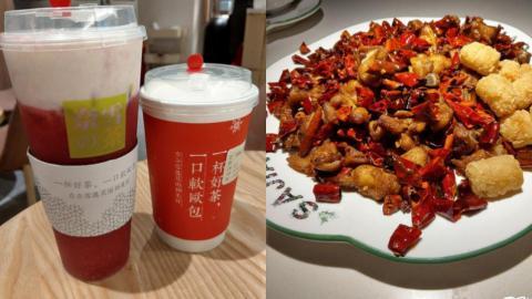 奈雪の茶/萬利記/撒椒 深圳周末美食一日遊