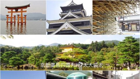 由關西玩到九州 京都/岡山倉敷/廣島/福岡熊本 7天遊