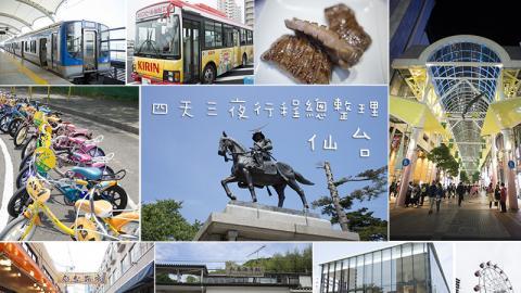 市內觀光/美食遊/絕景松島 日本東北仙台四日三夜行程