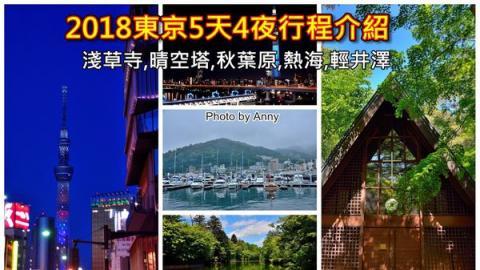 東京5天4夜行程 去埋近郊熱海/輕井澤