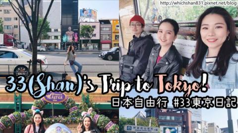 東京都內瘋狂購物 6日5夜吃喝玩樂行程