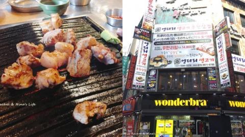首爾4日3夜購物美食遊 東大門明洞又買又食、必食韓國燒肉