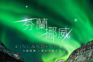 大地假期-芬蘭 挪威 幸福北極光10日