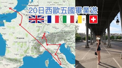 20日西歐五國畢業遊