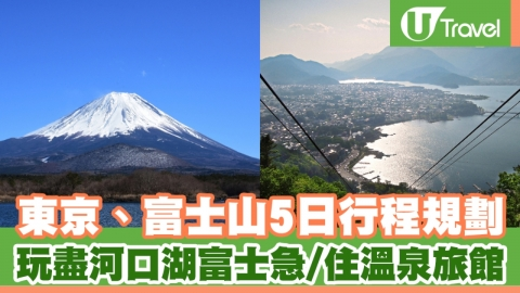 去齊富士急、河口湖賞富士山美景! 東京富士山5日行程規劃