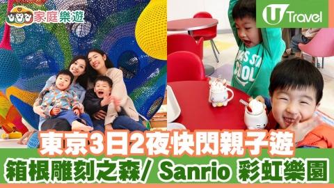 東京3日2夜快閃親子遊 箱根雕刻之森/ Sanrio 彩虹樂園/藤子·F·不二雄博物館