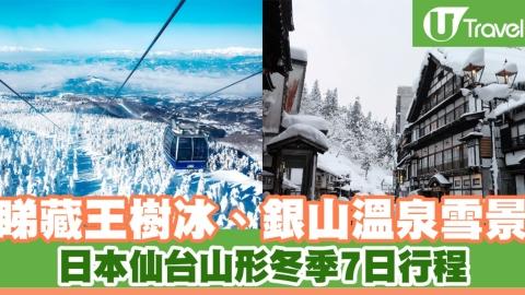 日本仙台、山形7日冬天行程 銀山溫泉.藏王樹冰.浪漫雪景