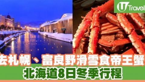 北海道8日冬季行程 去札幌、富良野滑雪食帝王蟹
