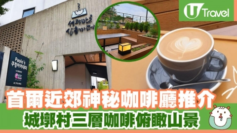 首爾近郊神秘咖啡廳推介 城墎村三層咖啡俯瞰山景