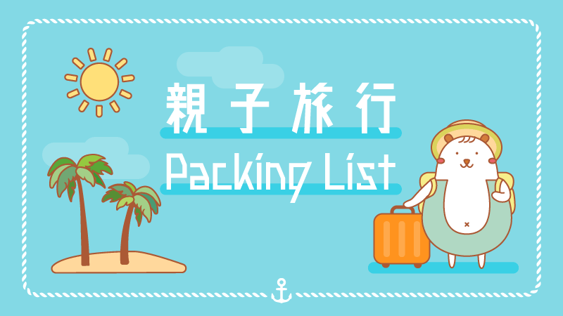 親子旅行Packing List